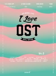 아이 러브 OST 피아노 연주곡집 Vol. 2
