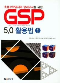 초등수학영재와 영재교사를 위한 GSP 5.0 활용법. 1