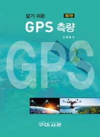 알기 쉬운 GPS 측량