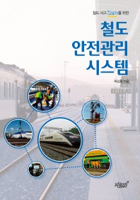 철도 사고 Zero를 위한 철도 안전관리 시스템