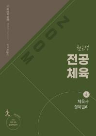 ZOOM 박문각 임용 권은성 전공체육. 4 체육사 철학원리