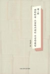 제1회 대한민국 소설독서대전 수상작품집