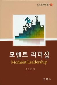 모멘트 리더십