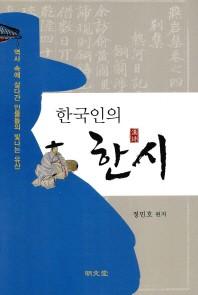 한국인의 한시