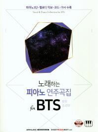 노래하는 피아노 연주곡집 for BTS(방탄소년단)