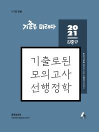 기출은 미래다 김중규 선행정학 기출로된 모의고사(2021)