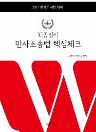 최종정리 민사소송법 핵심체크(2021)