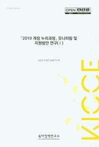 2019 개정 누리과정 모니터링 및 지원방안 연구. 1