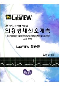 LabVIEW, ELVIS를 이용한 의용 생체 신호 계측(LabVIEW 활용편)