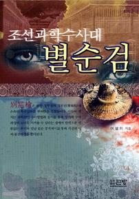 조선과학수사대 별순검