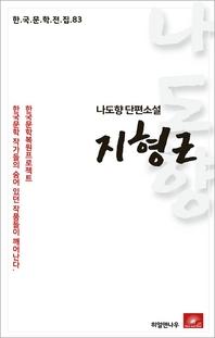 나도향 단편소설 지형근(한국문학전집 83)