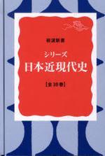 シリ-ズ 日本近現代史 全10卷