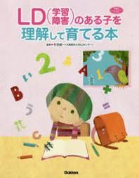 LD(學習障害)のある子を理解して育てる本