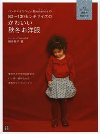 ハンドメイドベビ-服ENANNAの80~100センチサイズのかわいい秋冬お洋服 女の子とママの大好きをいっぱい詰めこんだ手作りワ-ドロ-ブ