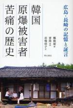 韓國原爆被害者苦痛の歷史 廣島.長崎の記憶と證言