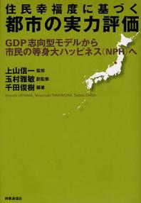住民幸福度に基づく都市の實力評價 GDP志向型モデルから市民の等身大ハッピネス(NPH)へ