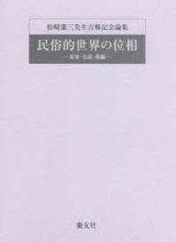 民俗的世界の位相 變容.生成.再編 松崎憲三先生古稀記念論集
