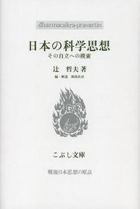 日本の科學思想 その自立への模索