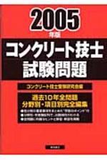 コンクリ―ト技士試驗問題 2005年版