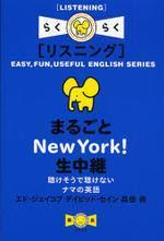 まるごとNEW YORK!生中繼 聽けそうで聽けないナマの英語 リスニング