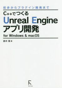 UNREAL ENGINEアプリ開發FO