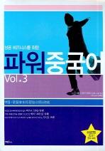 성공 비즈니스를 위한 파워중국어 Vol.3