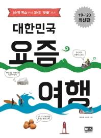 대한민국 요즘 여행(2019~2020)