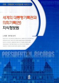 세계의 대통령기록관과 의회기록(관) 지식정보원