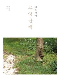 이동환의 고양산책