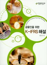 금융인을 위한 K-IFRS 해설
