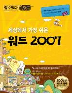 세상에서 가장 쉬운 워드 2007