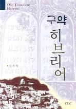 구약 히브리어