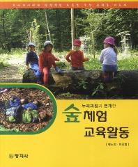 누리과정과 연계한 숲체험 교육활동