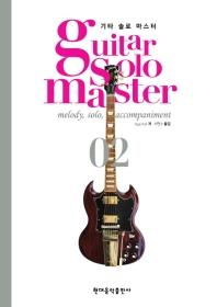 기타 솔로 마스터. 2