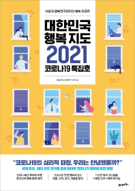대한민국 행복지도 2021(코로나19 특집호)