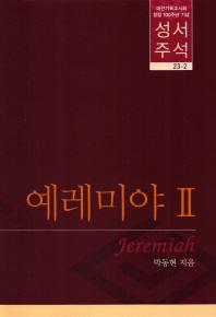 성서주석 23-2(예레미야 2)