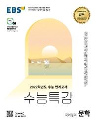EBS 수능특강 고등 국어영역 문학(2021)(2022 수능대비)