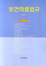 보건의료법규 (2006.8)