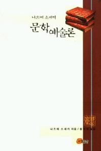 나츠메 소세키:문학예술론