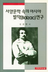 서양문학 속의 아시아 발작(Balzac) 연구