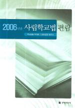 사립학교법 편람(2006)