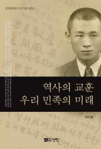 역사의 교훈 우리 민족의 미래