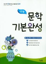 고등 수능 문학 기본완성(2020)