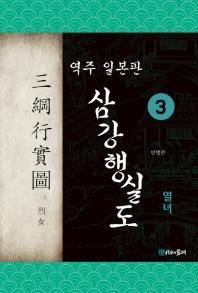 역주 일본판 삼강행실도. 3: 열녀