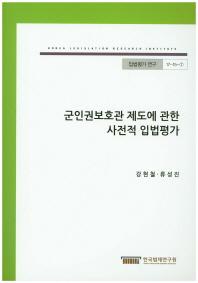 군인권보호관 제도에 관한 사전적 입법평가