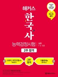 해커스 한국사능력검정시험 2주 합격 심화(1·2·3급)(2020)