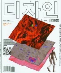 월간 디자인 DESIGN 515호(2021년 5월호)