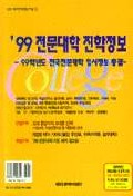 전문대학입학정보 2000