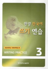 한양 한국어 쓰기 연습. 3