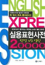 실용표현사전(한영 vs 영한 20000)